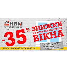 - 35%  з нагоди Дня Народження КБМ