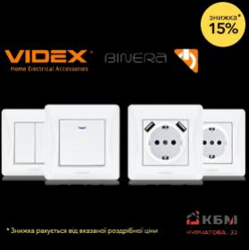 Акція! Знижка 15% на розетки та вимикачі VIDEX!